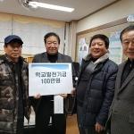 북촌초 42회 동문 박현철 씨, 모교 발전기금 전달