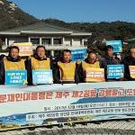 국토부 '제2공항' 용역 발주...주민 반발 속, 절차 '강행'
