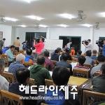 강정마을회 회장단 새롭게 구성...신임 회장에 강희봉씨 선출