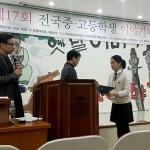 서귀포여고 전지영, 전국중고등학생 이야기대회 2위