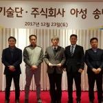 서귀포 지역사회 4개 기업 연합, 서귀포여고에 발전기금 쾌척