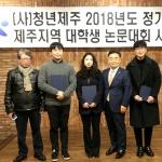 2017 대학생 논문대회, '신문사의 사주와 보도태도' 대상 수상