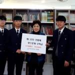 대정고, 축제부스 운영 수익금 지역아동복지센터에 기부