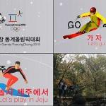 평창동계올림픽 현장 4․3 70주년 연계 제주관광 홍보