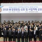 """""""창의경영으로 새로운 도약""""...제주관광공사, 新경영방침 선포"""