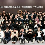 '청소년 꿈과 재능지원'...호텔신라, '드림메이커' 어느덧 7기 수료