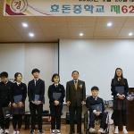효돈중 2회 동문 김공순 씨, 장학금 700만원 모교에 기탁