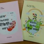 광양초 5학년 학생들, '여행과 글쓰기 프로젝트' 여행기 발간