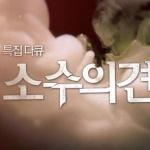 지역MBC 현실 알리는 '소수의견- 편집된 지역, 삭제된 MBC' 방영