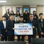 공무원연금공단, 서귀대신중 졸업생에 장학금 전달