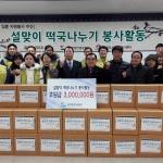 공무원연금공단, 서귀포시자원봉사센터에 떡국 재료 300만원 기탁