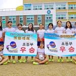 삼화초, 학교체육 활성화 부문 교육부장관상 수상