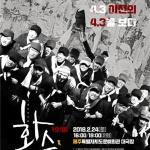 제주4.3 70주년 기념 초청 뮤지컬 '화순 1946' 공연