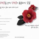 """""""4.3은 대한민국의 역사입니다""""...전국 예술인들 릴레이 문화 캠페인"""
