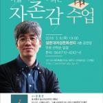 윤홍균 작가 초청 '자존감 수업' 특강 3월 8일 개최
