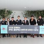 제주개발공사, 열린혁신 아이디어 공모전 시상식 개최