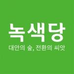 """제주녹색당 """"신화월드 카지노 변경이전 허가는 도박천국 신호탄"""""""