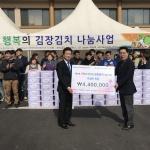 서귀포청년회의소, 제3회 사랑과 행복의 김장김치 나눔사업 실시