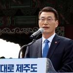 """문대림 예비후보, 공식 출마선언...""""제대로 된 제주도 만들 것"""""""