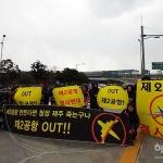 """제2공항 '부실' 논란업체 또 용역...""""국토부 황당 기개 놀랍다"""""""