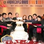 서귀포여고 총동문회 2018년도 정기총회 및 회장 이・취임식 개최