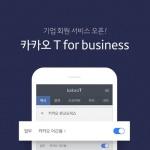 카카오모빌리티, 기업 회원 서비스 '카카오 T for business' 개시