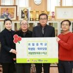 귀일중학교, '귀일향빛축제' 운영 수익금 기부