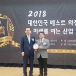 '서사모' 김광남 회장, '코리아 베스트 의정 & 미래를 여는 산업대상' 수상
