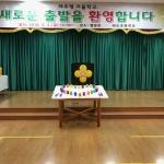 하도초, 2018학년도 입학식 개최
