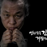 김기덕·조재현 성폭행…'PD수첩' 7%까지 치솟아