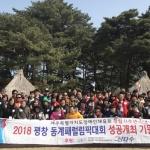 제주도장애체육회, 2018 평창 동계패럴림픽 관람