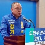 """강기탁 예비후보 """"유리의성 논란, 중앙당이 검증 나서야"""""""