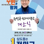 정민구 도의원 예비후보, 24일 선거사무소 개소식