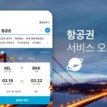 """""""항공권권도 모바일로 예약""""...카카오, '항공권 by kakao' 오픈"""
