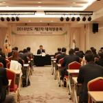 제주도관광협회, 제2차 이사회·대의원총회 개최