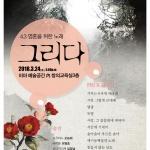 제주오페라연구소, 4.3 70주년 기념 공연 24일 개최
