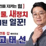 고태선 도의원 예비후보, 25일 선거사무소 개소식
