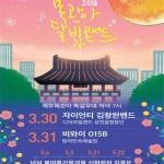 자이언티.김창완밴드.비와이...제주목관아 달빛콘서트서 만난다