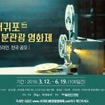 '총상금 1천만원' 서귀포 3분 관광영화제 작품 전국 공모
