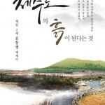 재일2세 김창생 작가 에세이 4월 3일 발행