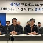 """강성균 교육의원, 민주당 입당...""""애월읍 지역구 출마할 것"""""""