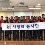 KT 제주고객본부, 은성복지관에 후원금 전달 및 봉사활동