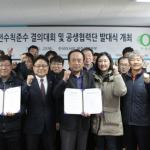 제주 마사회, 안전수칙 준수 결의대회 개최