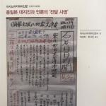 """일본 지역신문의 '6일간의 벽신문'...""""이것이 진짜 언론이다"""""""