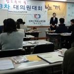 고은영 예비후보, 전교조 제주지부 대의원회의 방문