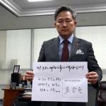 """표창원 국회의원 """"제주4.3은 대한민국의 역사입니다"""""""