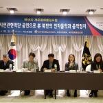 민주평통 제주지역회의, 제58차 제주평화통일포럼 개최