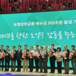 제주시농협, 상호금융예수금 300조원 달성 유공조합 수상