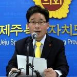 """박희수 """"문대림 도지사 덕목 상실...예비후보직 사퇴하라"""""""