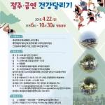 2018 절주·금연 건강달리기 22일 개최
